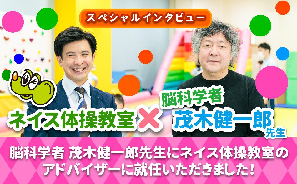 脳科学者 茂木健一郎先生にネイス体操教室のアドバイザーに就任いただきました