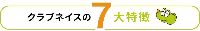 クラブネイスの7大特徴