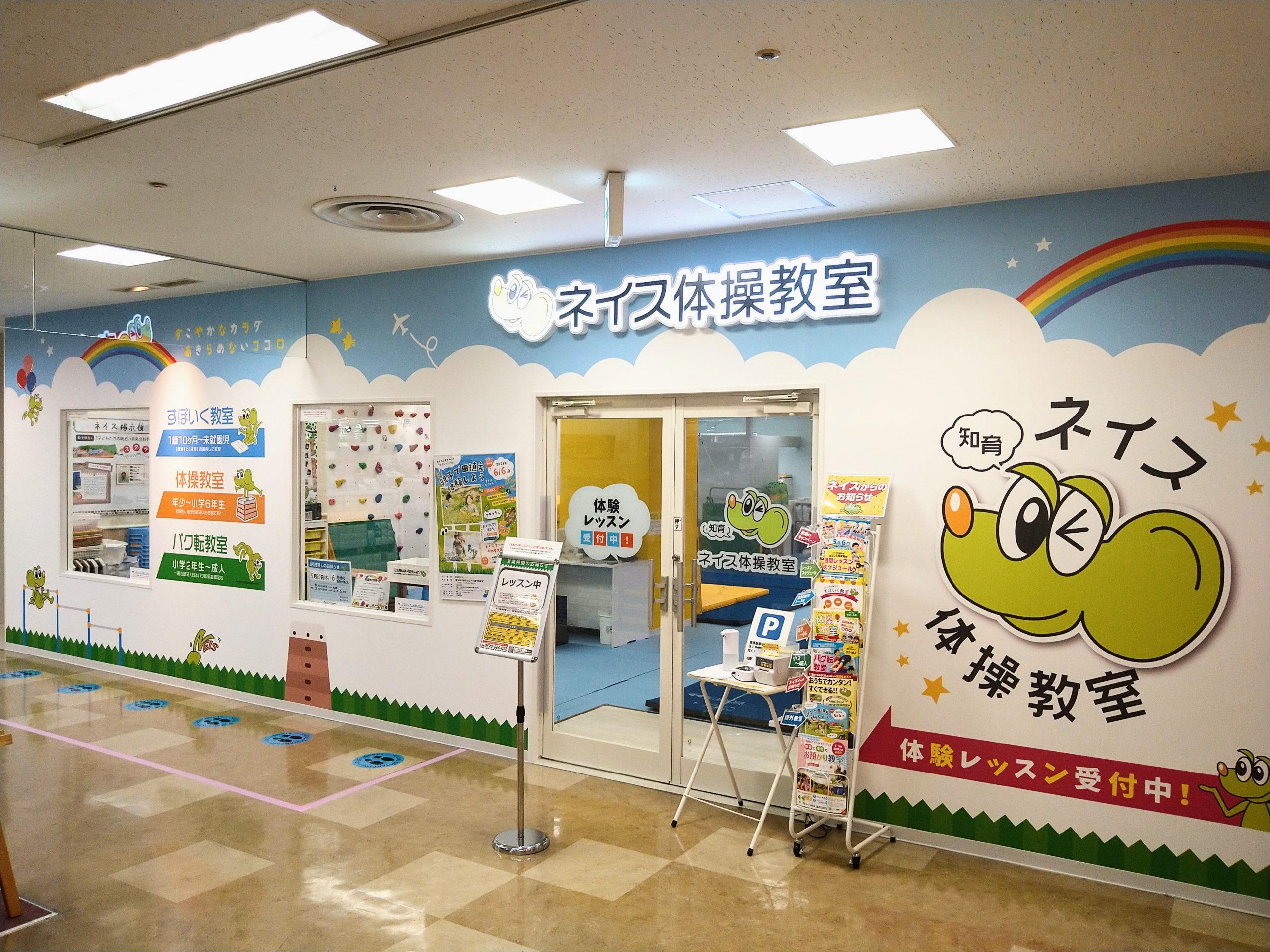 まるひろ南浦和校の画像1