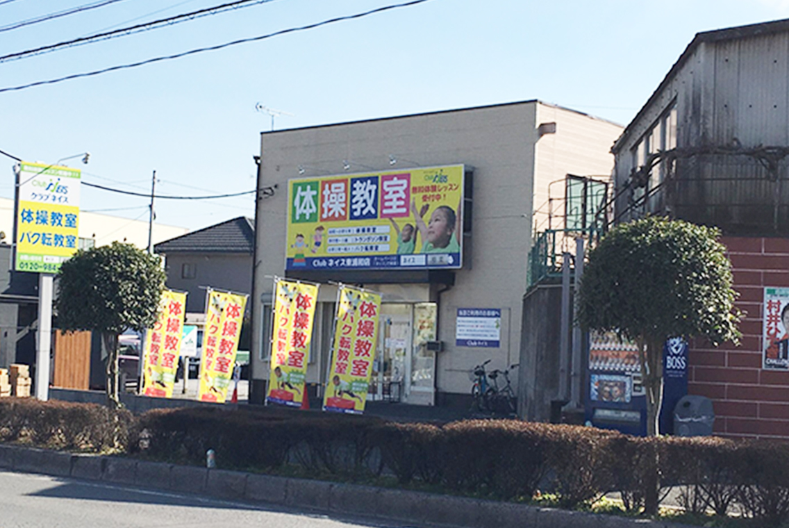 東浦和店の外観