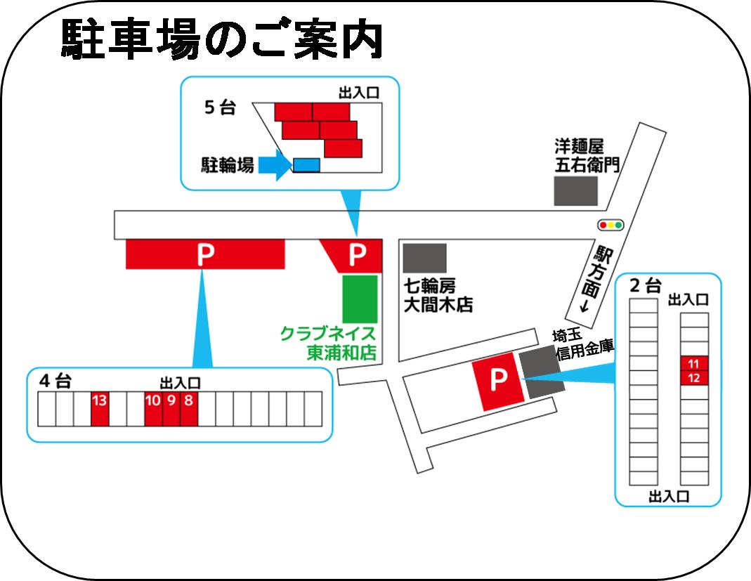 東浦和校の駐車場
