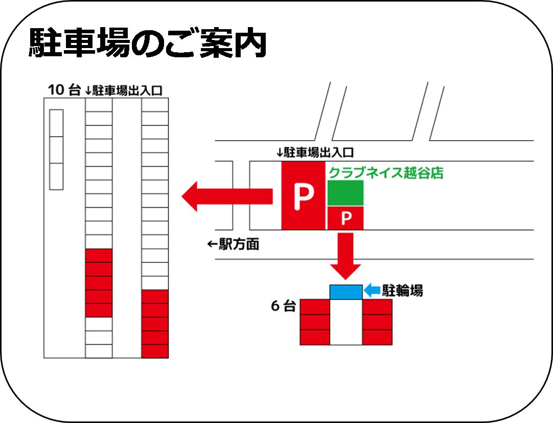 越谷校の駐車場