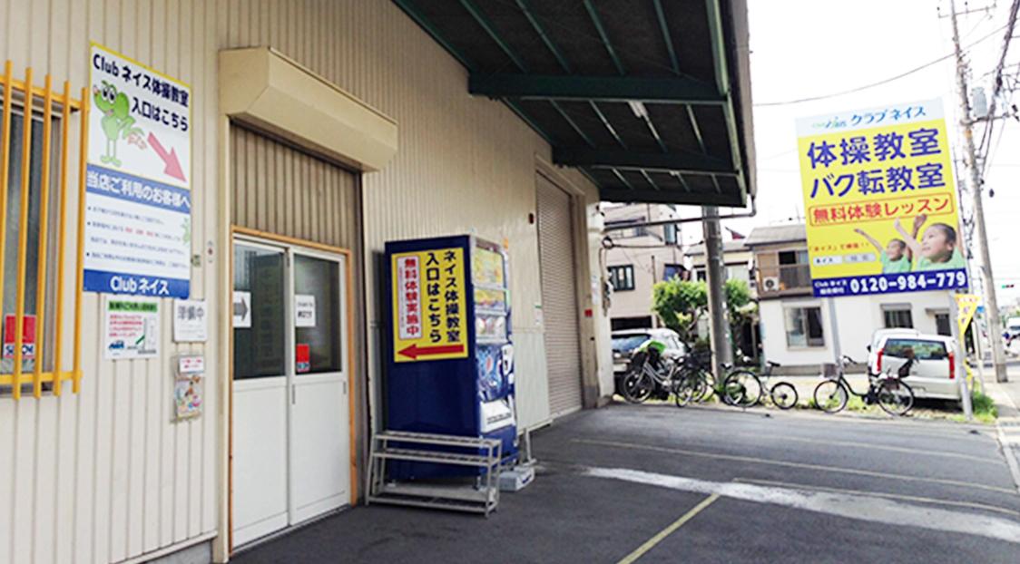 東川口店の画像1