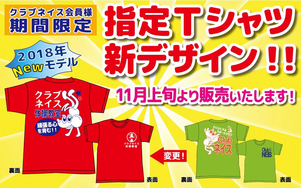 指定Tシャツ新デザイン!!