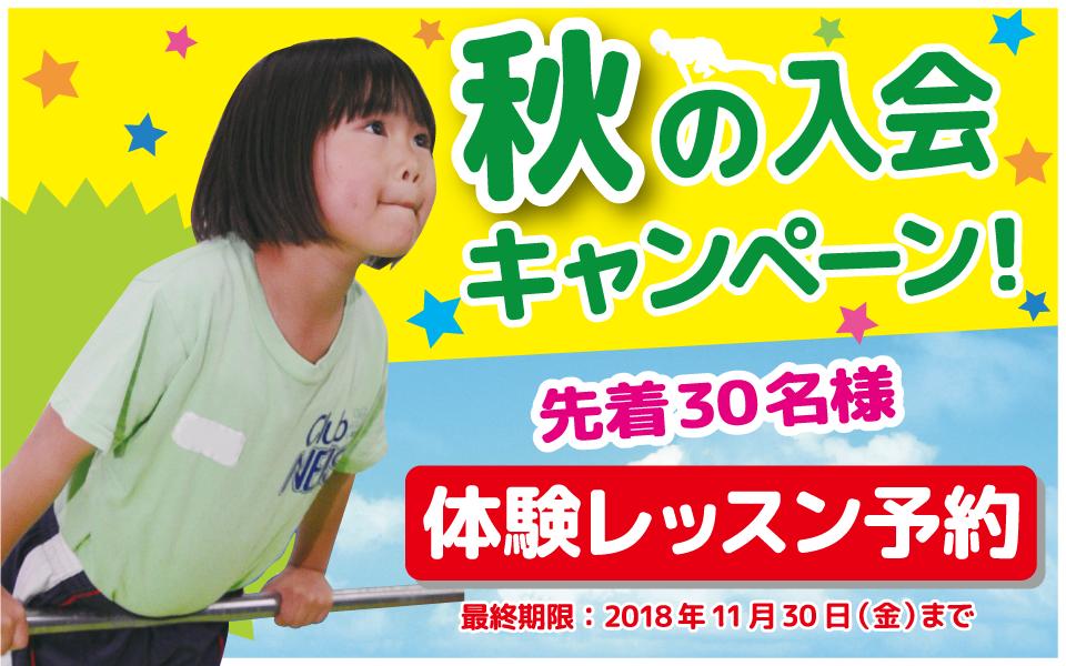 【先着30名様11月30日まで!】秋の入会キャンペーン