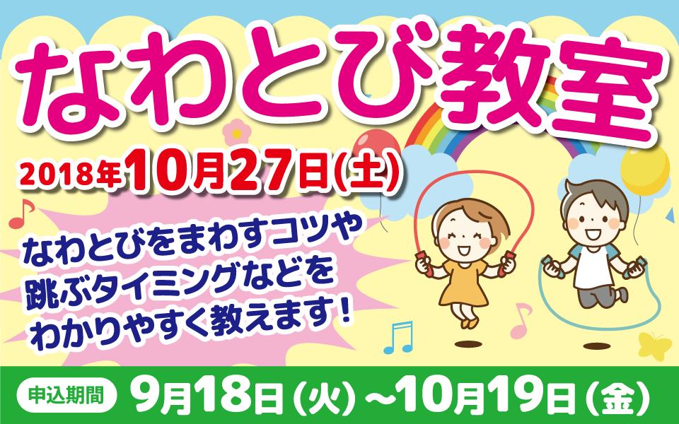 2018年10月27日(土)なわとび教室開催!