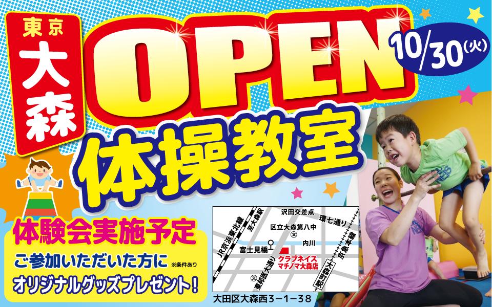 10/30(火) マチノマ大森店(東京都) OPEN!!