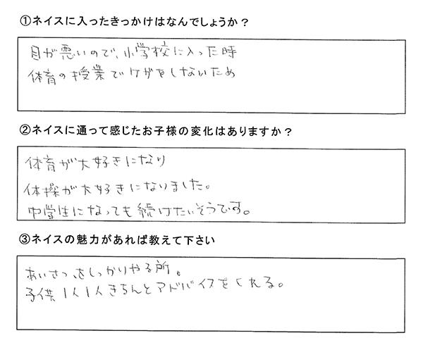 鳩ヶ谷店 たかぎ れお くんの手書き画像