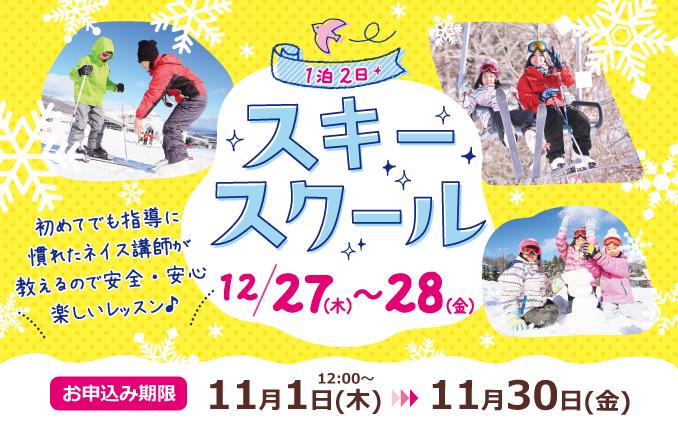 12月スキースクール申込開始!!