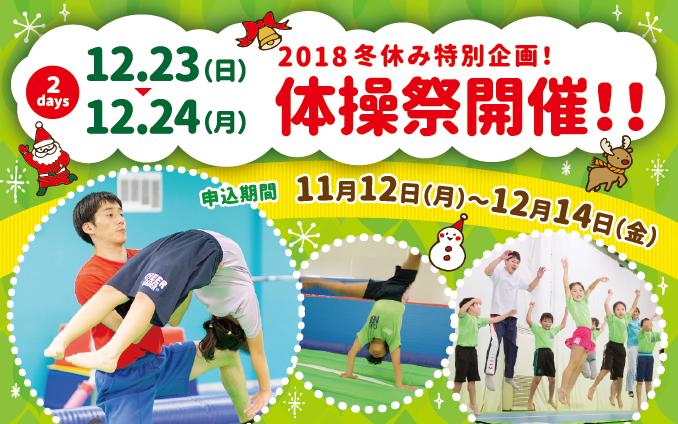冬休み特別企画!体操祭申込開始!