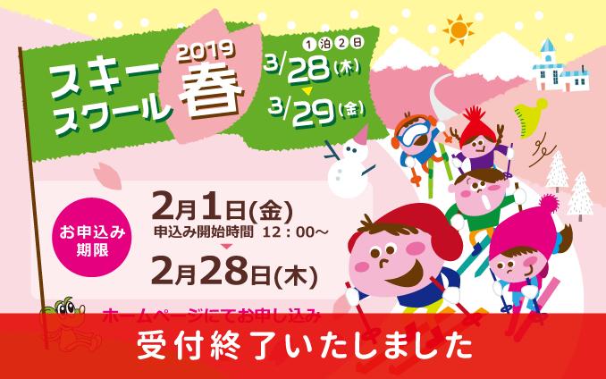 2019年3月28日~29日 春のスキースクール開催!!