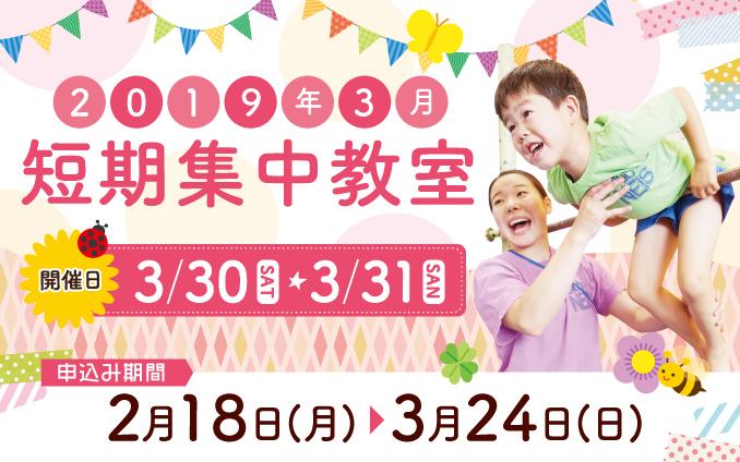 3月30日(土)31日(日) 春の短期集中教室開催!!