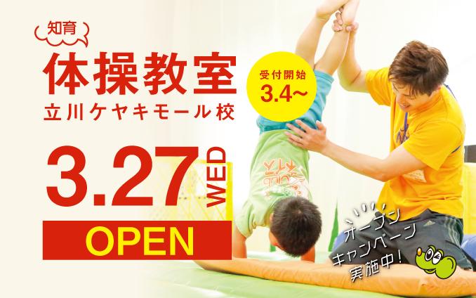 3/27(水) 立川ケヤキモール校(東京都) OPEN!!