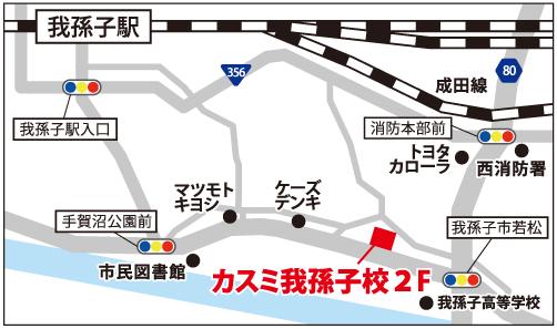 カスミ我孫子校の地図