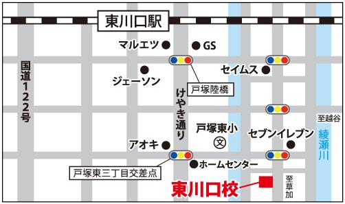 東川口校の地図