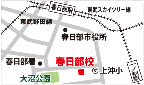 春日部校の地図