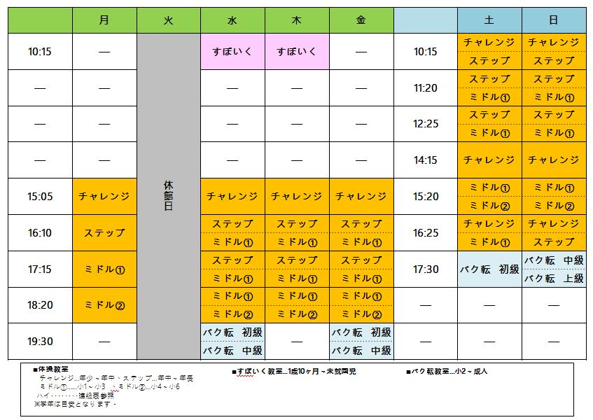 立川ケヤキモール校の週間スケジュール