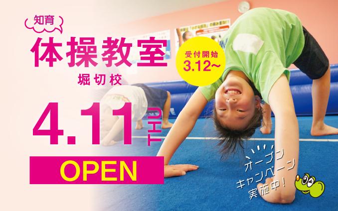 4/11(木) 堀切校(東京都) OPEN!!