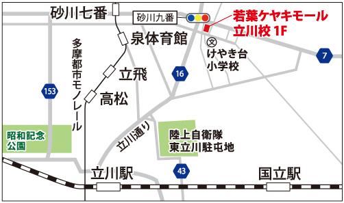 立川ケヤキモール校の地図