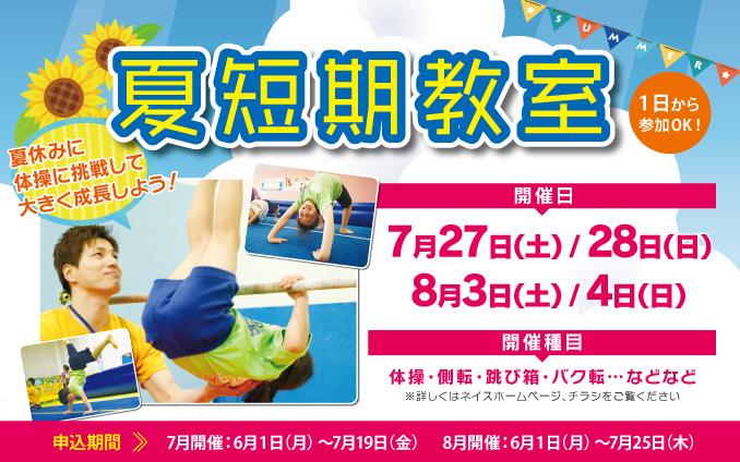 2019夏短期教室開催決定!!