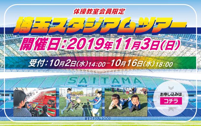 2019年11月3日(日)埼玉スタジアムツアー開催決定!!
