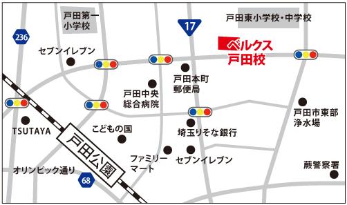 ベルクス戸田校の地図