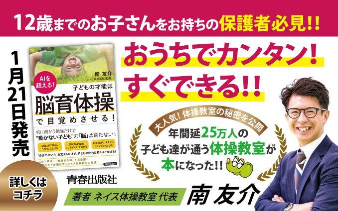 「脳育体操」出版記念!! 特設サイト
