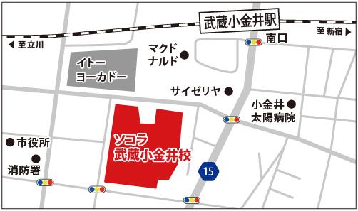 ソコラ武蔵小金井校の地図
