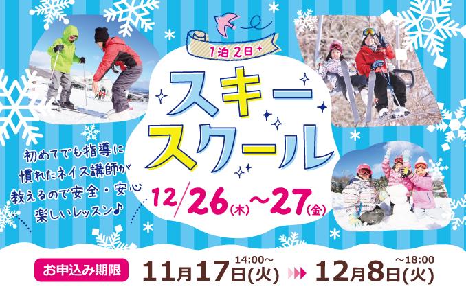 冬のスキースクール開催決定のお知らせ