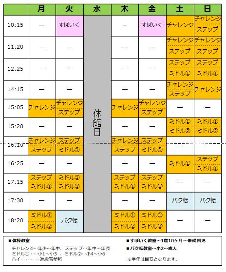 ミッテン府中校 ※6/1(火)OPENの週間スケジュール