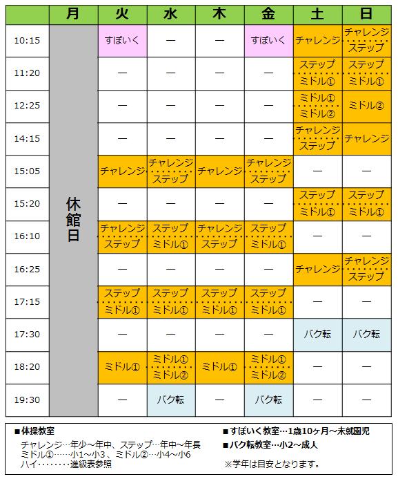 イオンモール川口校 ※6/1(火)OPENの週間スケジュール