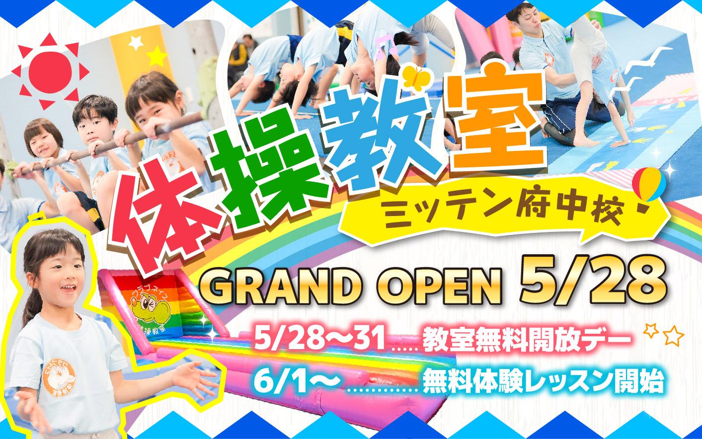 6/1(火)ミッテン府中校(東京都)OPEN!! ※5/1より体験受付開始