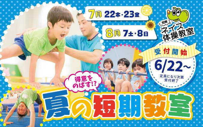 2021年 7月・8月 夏の短期教室開催のお知らせ