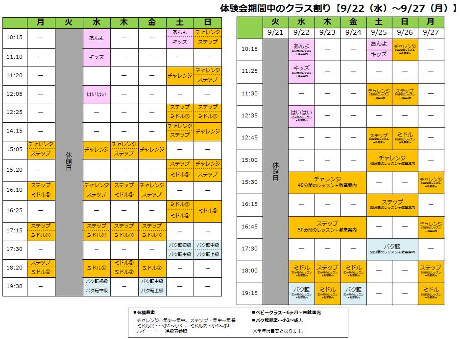 ビバモール美原校 ※9/18(土)OPENの週間スケジュール