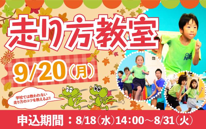 2021年9月20日(月・祝) 走り方教室開催決定!!