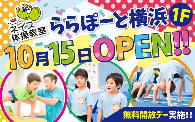 10/15(金)ららぽーと横浜校OPEN!! ※体験レッスン申込スタート
