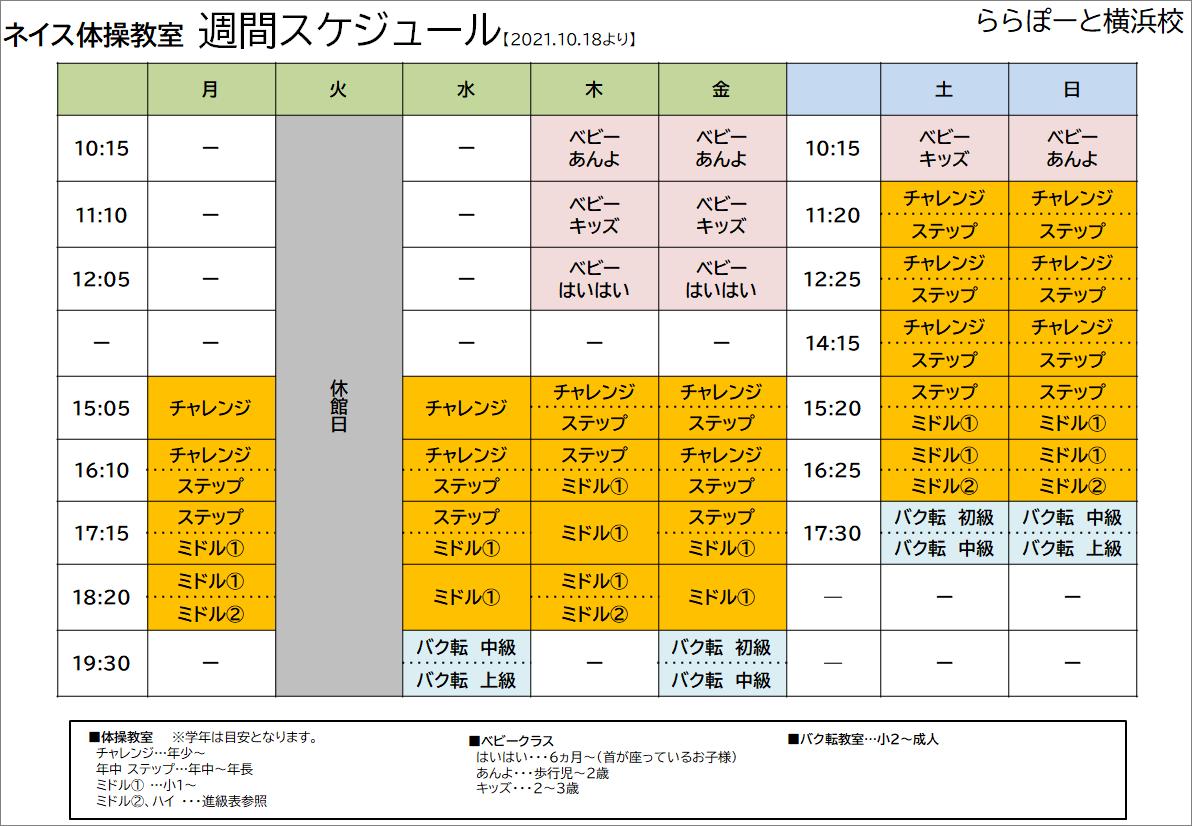 ららぽーと横浜校 10月18日体験レッスン開始の週間スケジュール